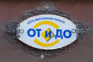 Проект вывески магазина «От и До» по ул.Ленина в г.Уфа
