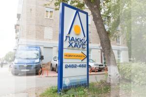 Информационный указатель по ул.Пархоменко в г.Уфа