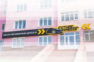Проект вывески магазина шин и дисков по ул.Г.Амантая, 1 в г.Уфа