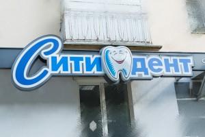 Проект вывески стоматологии «Сити-Дент» по ул.Космонавтов, 3 в г.Уфа