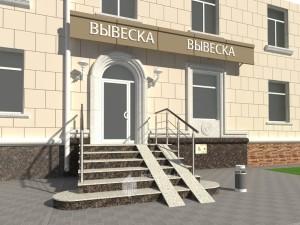 Проект входной группы по ул.Ленина, 65а в г.Уфа