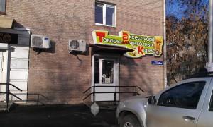 Проект вывески по ул.Конституции, 8 в г.Уфа