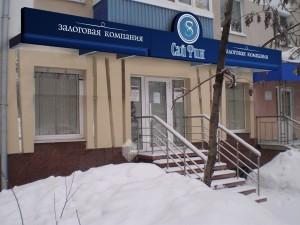 Проект вывески по проспекту Октября, 82 в г.Уфа