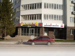 Проект вывески детского магазина по ул.С.Перовской, 36 в г.Уфа