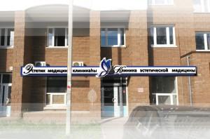 Проект вывески клиники эстетической медицины по ул.Владивостокская, 12 в г.Уфа