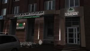Проект вывески центра косметологии по ул.С.Перовской, 52 в г.Уфа