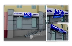 Проект вывески компьютерного магазина по ул.Айская, 85 в г.Уфа
