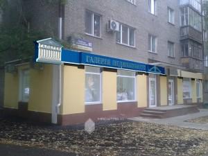 Проект вывески агенства недвижимости по ул.Российская, 82 в г.Уфа