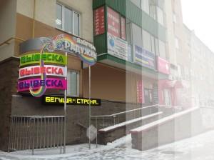 Проект информационного оформления подвального помещения по ул.Машиностроителей, 21/1 в г.Уфа