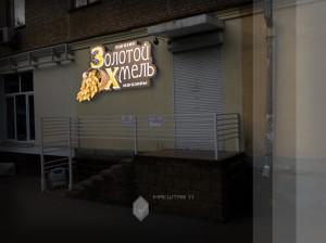 Проект вывески пивного магазина по ул.Кольцевая в г.Уфа