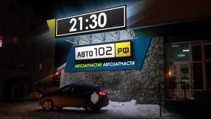 Проект вывески магазина автозапчастей по ул.Р.Зорге, 11 в г.Уфа