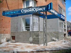 Проект информационного оформления офиса по ул.Айская, 73/173 в г.Уфа