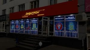Проект информационного оформления витрин магазина по ул.Менделеева, 141 в г.Уфа