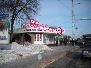 Проект информационного оформления цветочного магазина по проспекту Октября в г.Уфа